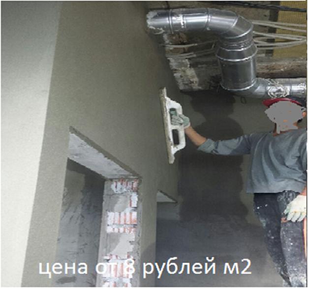 Штукатурка в Минске